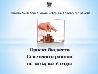 Финансовый отдел администрации Советского района