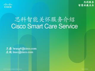 ?????????? Cisco Smart C are  Service