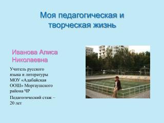 Иванова Алиса Николаевна