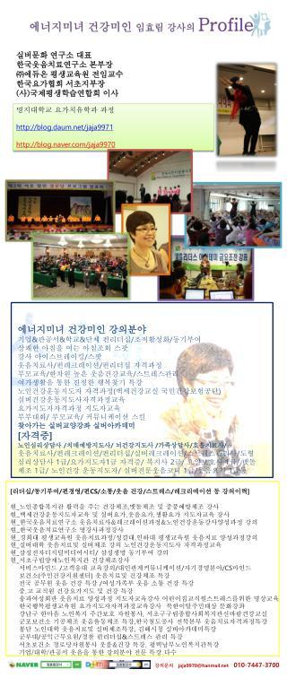 명지대학교 요가치유학과 과정 http :// blog.daum/jaja9971 blog.naver/jaja9970
