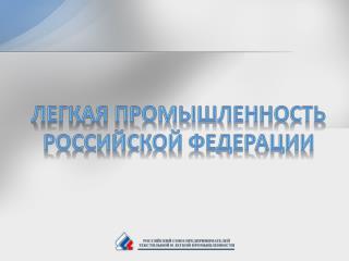 ЛЕГКАЯ ПРОМЫШЛЕННОСТЬ РОССИЙСКОЙ ФЕДЕРАЦИИ