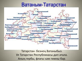 Ватаным-Татарстан