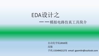 EDA 设计之                          —— 模拟电路仿真工具简介