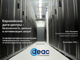 Олег Наскидаев Руководитель департамента  маркетинга и развития 28 октября ,  20 10 г.