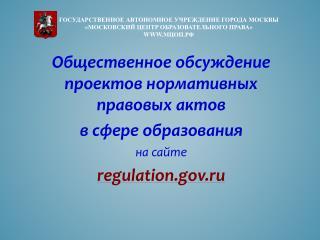 Общественное  обсуждение проектов нормативных правовых актов  в сфере образования на сайте