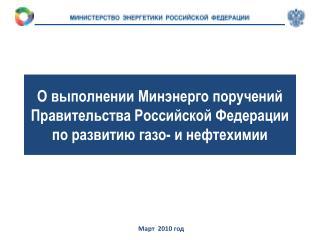 О выполнении Минэнерго поручений Правительства Российской Федерации по развитию газо- и нефтехимии