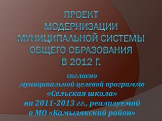 Проект  модернизации  муниципальной системы общего образования  в 2012 г.