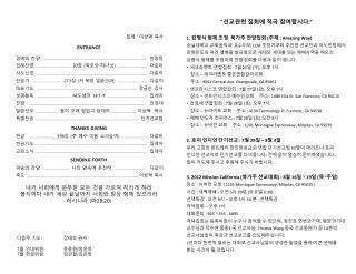 집례  :  이상혁  목사 ENTRANCE 경배와  찬양   …………………………………………………………………………………   찬양팀