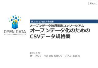 オープンデータ流通推進コンソーシアム オープンデータ化のための CSV データ規格案