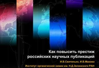 И.В.Свитанько, И.В.Махова Институт органической химии им. Н.Д.Зелинского РАН