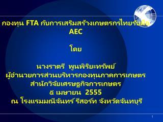 กองทุน  FTA  กับการเสริมสร้างเกษตรกรไทยรับมือ  AEC โดย นาง ราตรี  พูนพิริยะทรัพย์