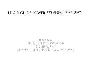 LF-AIR GUIDE LOWER 3 차원측정 관련 자료