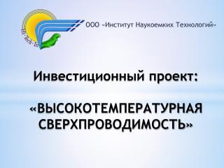 Инвестиционный проект: «ВЫСОКОТЕМПЕРАТУРНАЯ СВЕРХПРОВОДИМОСТЬ»