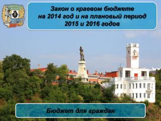 Закон  о краевом бюджете  на  2014 год и на плановый период 2015 и 2016 годов