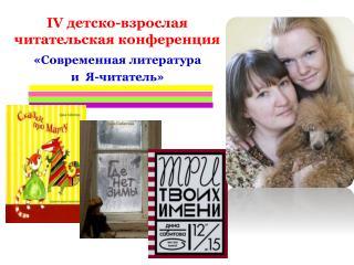 I V детско-взрослая читательская конференция