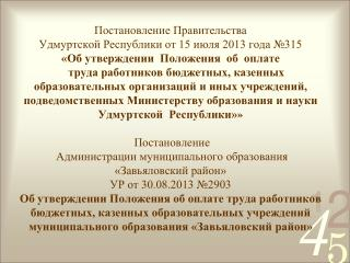 Письмо Управления образования №731 от 08.08.2013 г.