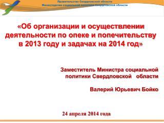 Заместитель Министра социальной   политики Свердловской   области Валерий Юрьевич Бойко