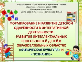 Государственное образовательное учреждение средняя общеобразовательная школа №118