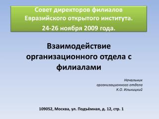 Совет директоров филиалов  Евразийского открытого института. 24-26 ноября 2009 года.