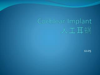 Cochlear  Implant 人工耳蜗