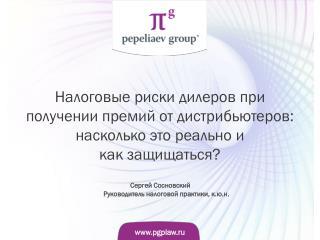 Сергей Сосновский  Руководитель налоговой практики, к.ю.н.