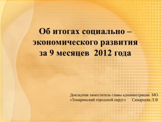 Об итогах социально – экономического развития  за 9 месяцев  2012 года