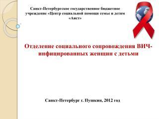 Отделение социального сопровождения ВИЧ-инфицированных женщин с детьми