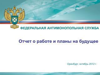 Оренбург, октябрь  2012 г.