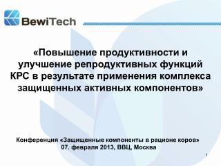 Конференция «Защищенные компоненты в рационе коров»  07. февраля 2013, ВВЦ, Москва