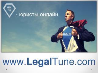 - юристы онлайн