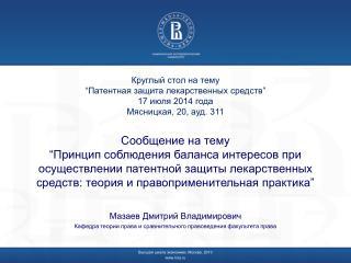 Мазаев Дмитрий Владимирович Кафедра теории права и сравнительного правоведения факультета права