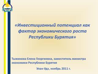 «Инвестиционный потенциал как фактор экономического роста Республики Бурятия»