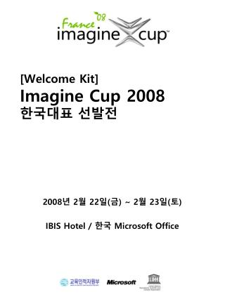 [Welcome Kit] Imagine Cup 2008 한국대표  선발전
