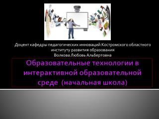 Образовательные технологии в  интерактивной образовательной среде  (начальная школа)