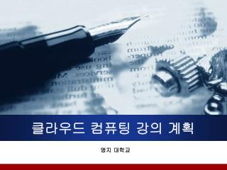클라우드  컴퓨팅 강의 계획