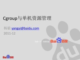 Cgroup 与单机资源管理