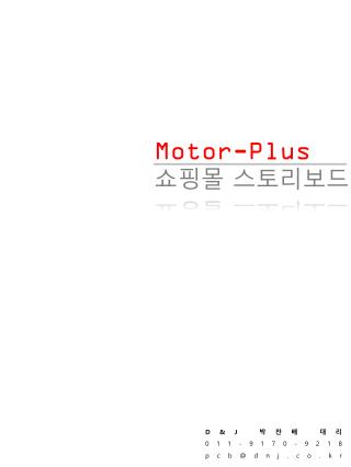 Motor-Plus 쇼핑몰 스토리보드