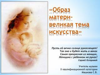 «Образ матери- великая тема искусства»