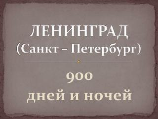 ЛЕНИНГРАД (Санкт – Петербург)