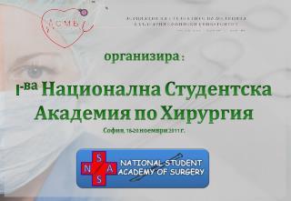 I -ва  Национална Студентска Академия по Хирургия София, 18-20 ноември 2011 г.