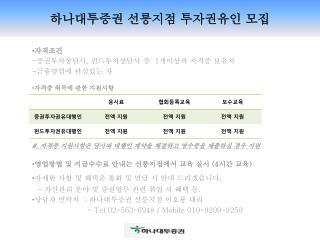 하나대투증권  선릉지점 투자권유인 모집