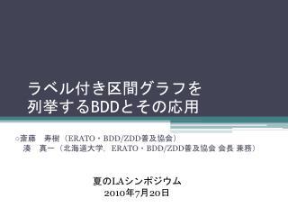 ラベル付き区間グラフを列挙する BDD とその応用