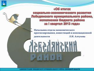 Администрация Лебедянского муниципального района Липецкой области