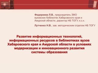 Федореева  Л.В. , председатель ЗМО вузовских библиотек Хабаровского края и