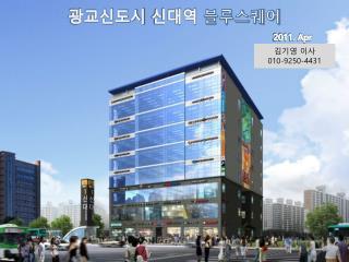 김기영  이사  010-9250-4431