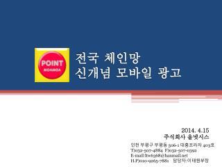 전국 체인망 신개념  모바일  광고