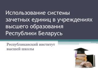 Использование системы зачетных единиц в учреждениях высшего образования Республики Беларусь
