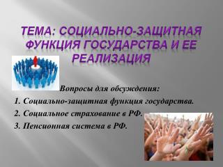 Тема: Социально-защитная функция государства и ее реализация