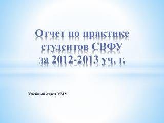 Отчет по практике студентов СВФУ  за 2012-2013 уч. г.