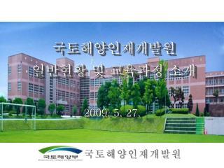 국토해양인재개발원 일반현황 및 교육과정 소개